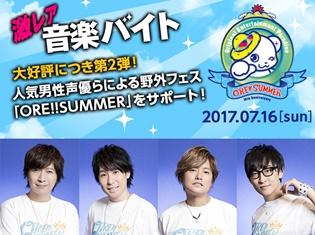 人気声優を間近でサポートするチャンス!「-おれパラ-10th Anniversary ORE!!SUMMER」のスタッフの一員になれる「激レア音楽バイト」の募集がスタート!