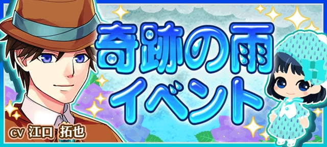 スマホゲーム『異世界カフェ』 期間限定イベントスタート!