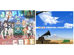 『けものフレンズ』キャラソンアルバム&OSTが、オリコン週間アルバムチャート1、2位独占! 同一アニメ関連作史上初