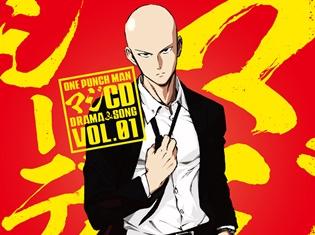 『ワンパンマン』TVアニメ第2期プロジェクト第1弾はオリジナルCD! オリジナルオーディオドラマ&キャラクターイメージソングを収録!