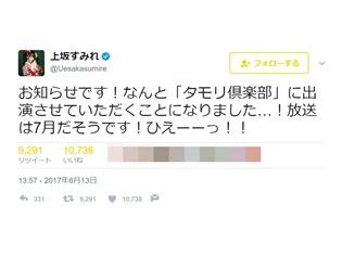上坂すみれさんがテレビ朝日の深夜バラエティ番組「タモリ倶楽部」に出演決定!