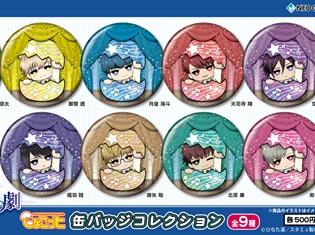 TVアニメ『スタミュ』より、【ひょこっとシリーズ】描き起こしイラストを使用した「缶バッジ」「クリアファイル」が登場!