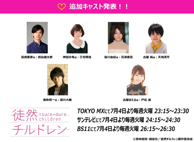 夏アニメ『徒然チルドレン』花澤香菜さんら追加声優6名が解禁
