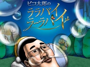 あの「ピコ太郎」さんがTVアニメ化!? 即興で挑む「台本なし」の3分おとぎ話『ピコ太郎のララバイラーラバイ』ビジュアル解禁