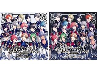 「B-PROJECT 2nd Anniversary」より、花江夏樹さん・八代拓さんら第1弾出演者解禁! 1stアルバムのジャケ写も公開