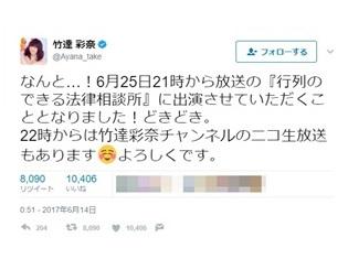 竹達彩奈さんが日本テレビのトークバラエティ番組『行列のできる法律相談所』に出演決定!