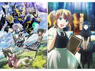 夏アニメ『ナイツ&マジック』BD発売決定! 高橋李依さん・諏訪部順一さんら登壇で、『異世界食堂』との合同先行上映会も