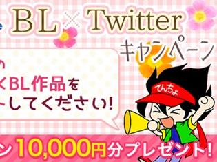 BL×Twitterキャンペーンを「アニメイトブックストア」にて開催! 抽選でアニメイトブックストアで使えるコイン10,000円分が当たる