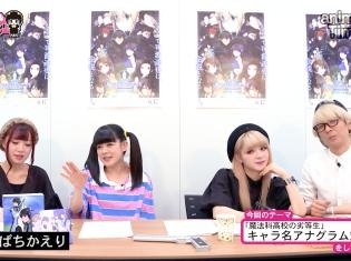 妄キャリの『#コレしご』#8が配信! 『劇場版 魔法科高校の劣等生 星を呼ぶ少女』をテーマにゲストのガルニデと対決!