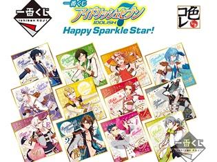 「一番くじ アイドリッシュセブン Happy Sparkle Star!」7月7日(金)より順次発売予定! 星のきらめきをイメージした一番くじオリジナルの撮りおろしが満載!