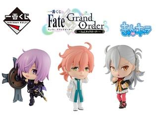 「一番くじ Fate/Grand Order~きゅんキャラオーダー~」2017年8月5日(土)より順次発売予定! 第1部ストーリーを振り返ることが出来るくじ構成!