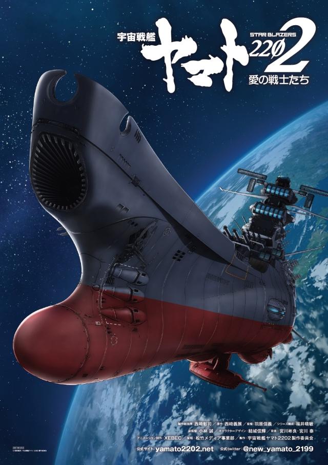 ▲特典ポスター「地球を飛び立つヤマト」