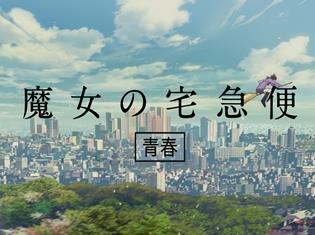 梶裕貴さんがとんぼ役を担当! 『魔女の宅急便』アナザーストーリーを描くカップヌードル新CM第一弾がオンエア開始