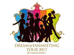 『夢色キャスト』舞台化決定! さらに逢坂良太さん、花江夏樹さんら声優陣が登壇する2nd Anniversaryライブも開催!