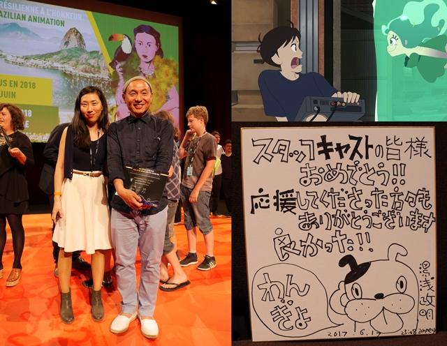 夜明け告げるルーのうた、アヌシー・アニメーション国際映画祭でGP
