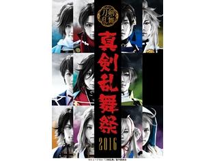 「ミュージカル『刀剣乱舞』 ~真剣乱舞祭 2016~」dアニメストで見放題配信決定! 11振りの刀剣男士たちが、選りすぐりの楽曲を熱唱