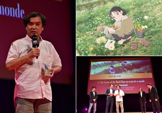 この世界の片隅に、アヌシー国際アニメーション映画祭で審査員賞受賞