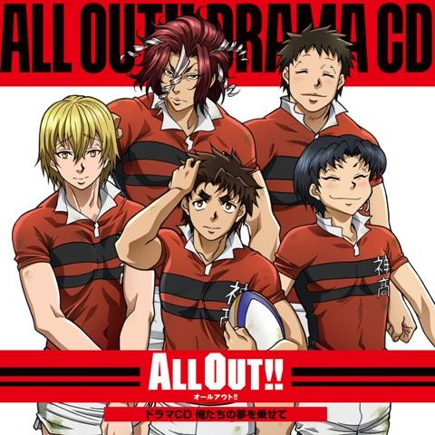 『ALL OUT!!』ドラマCD発売&出演声優インタビュー到着