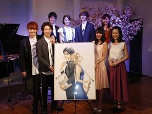 安西慎太郎さんら今をときめく若手キャスト・奏者が集結が集結した、舞台『四月は君の嘘』制作発表会の公式レポートが到着!あの名シーンを生演奏で初披露