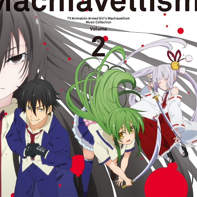 『武装少女マキャヴェリズム』ミュージック・コレクションVol.1・2のジャケ写&収録内容解禁! 高田憂希さんらが歌うキャラソンも収録-3