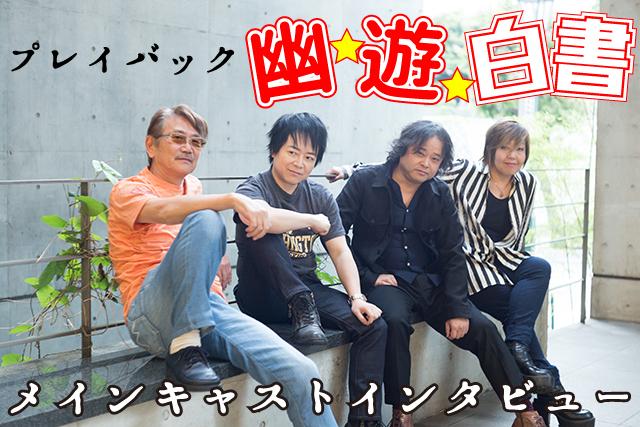 プレイバック『幽☆遊☆白書』──TVアニメ化25周年記念! 幽助、桑原、飛影、蔵馬が再集結したメイン声優インタビュー