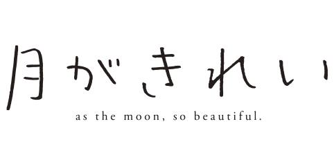 月がきれい-2