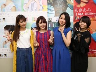 ポニーキャニオン主催ライブイベント「P's LIVE!05」開催決定! 竹達彩奈さん、三森すずこさん、内田真礼さんらの出演が発表!
