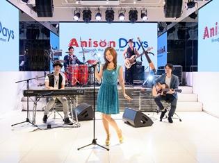 """あの名曲が蘇る! """"大人アニソン""""番組!「Anison Days」7月よりレギュラー放送決定! 第1回目ゲストは奥井雅美さん!"""