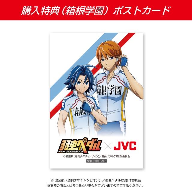 TVアニメ『弱虫ペダル』JVCケンウッドとのコラボヘッドホン登場 ...