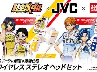 TVアニメ『弱虫ペダル』JVCケンウッドとのコラボヘッドホン登場! 総北高校・箱根学園モデルの2種類で発売