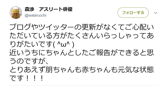 金田朋子さんが第一子を無事出産!夫の森渉さんがツイッターで発表!