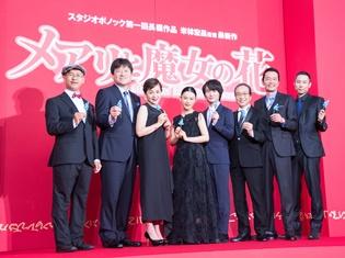 『メアリと魔女の花』は背中を後押ししてくれるような物語! 杉咲花さん、神木隆之介さんらが作品の魅力を語ったスペシャルトークイベントをレポート!