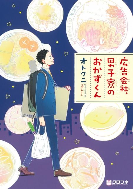 男子のレシピコミックス「広告会社、男子寮のおかずくん」発売