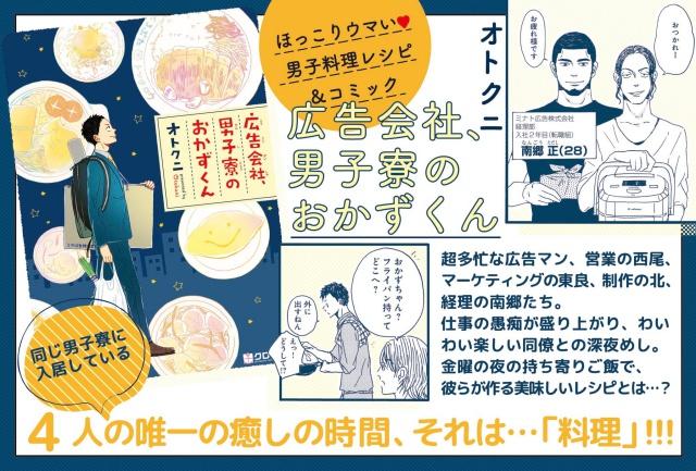 ゲーム化も決定した緒川千世先生の大人気スクールカーストBL『カーストヘヴン』が「マガジンビーボーイ2月号」の表紙に登場!-3