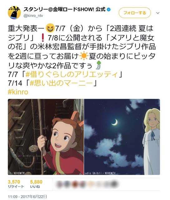 『金曜ロードSHOW!』で米林宏昌監督の作品が2週連続放送!