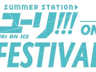 「ユーリ!!! on FESTIVAL」の追いかけビューイング実施が決定! 日野聡さん、安元洋貴さん、前野智昭さんの追加出演も決定!