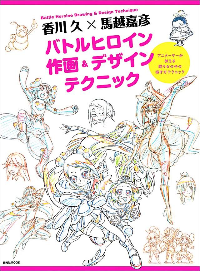 香川久さん馬越嘉彦さんに聞くバトルヒロインの作画とデザイン