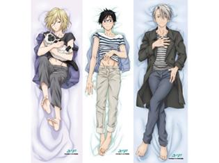 大人気TVアニメ『ユーリ!!! on ICE』から公式描きおろし抱き枕カバーが発売決定! 勇利、ヴィクトル、ユーリ3種が登場