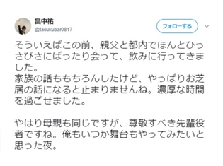 声優・畠中祐さん、俺もいつか舞台もやってみたい! 俳優・声優として活躍中の父・畠中洋さんと「役者道」を肴にさし呑み!