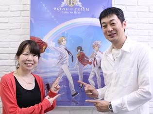何度も観る度にモヤモヤする魔法をかけた――菱田監督&西Pが語った『キンプリ』新作へのこだわりと気合い