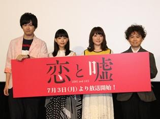 結婚相手を決められることに賛成? 反対? 花澤香菜さん、逢坂良太さん登壇の「TVアニメ『恋と嘘』先行上映会」をレポート