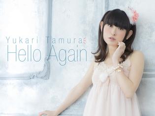 田村ゆかりさん、2年2ヶ月ぶりの新曲「Hello Again」を発表! 文化放送にて新ラジオ番組の放送も決定
