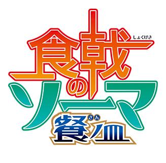 『食戟のソーマ』田所恵役・高橋未奈美さんが、『ミュ~コミ+プラスTV』第6回のゲストに決定! 食をテーマに、高橋さんの特製料理が登場-2