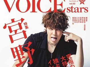 宮野真守さん登場の「TVガイドVOICE STARS vol.2」表紙が解禁! 「ずっと劣等感を抱いていた」と独占告白も!?