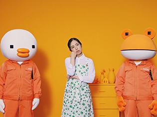 『千と千尋の神隠し』千尋役など、多数のジブリ作品で声優をつとめる女優・柊瑠美さんがLIXIL「エコカラット」のCMでトリカエルと共演!