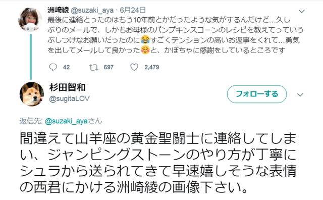 洲崎綾さんのちょっと心温まるお話に杉田智和さんが謎リプライを送る
