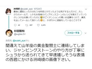 洲崎綾さんのちょっと心温まるツィートに、杉田智和さんが謎リプライ! 山羊座の黄金聖闘士のジャンピングストーンが炸裂!?