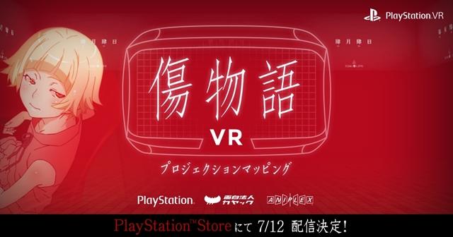 PSVR向けコンテンツ『傷物語VR』が無料配信決定!