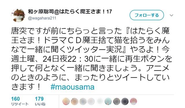 『はたらく魔王さま!』最新ドラマCDを原作者と東山奈央さんが実況