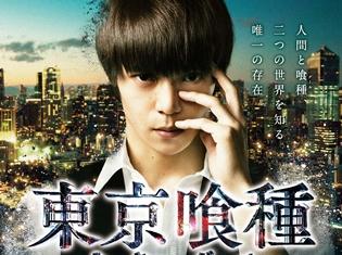 実写映画『東京喰種 トーキョーグール』4DXデジタルシアターで上映決定! 気になる上映館一覧も大公開